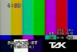 てれび資料室004